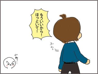 せーたー5.jpg