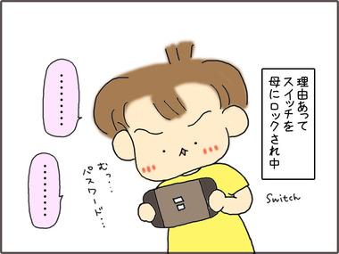すいっち1
