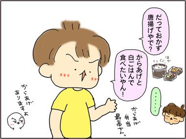 べんとう2