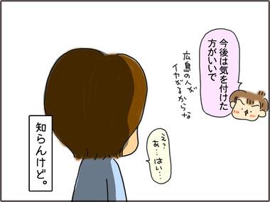 ひろしま5