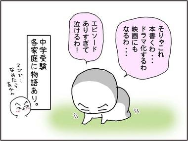 じゅけん8