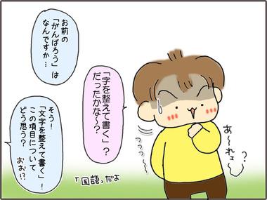 あゆみ61