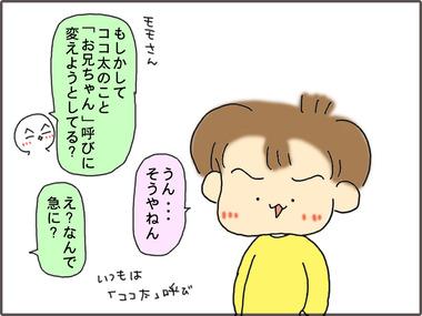 にいちゃん3