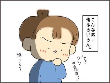 にいちゃん10