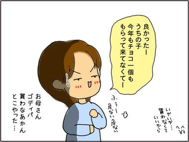 ちょこ53