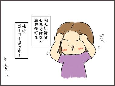 きんぱち5