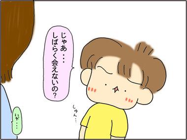でぃふぇ6