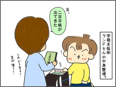 にひゃく1
