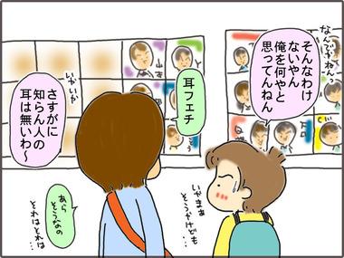 せんきょ4