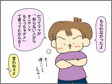 しらない8.jpg