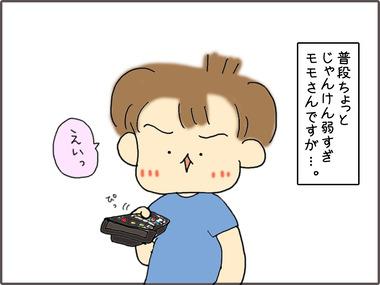じゃんけん11