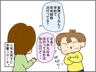 じゅじゅつ2