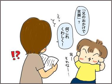 うんどうかい21