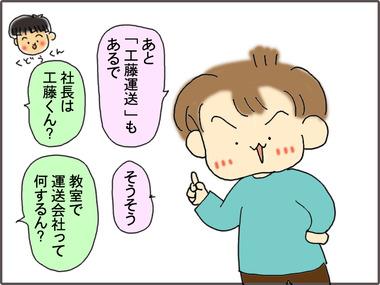 かいしゃ4