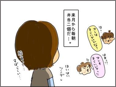 べんとう8