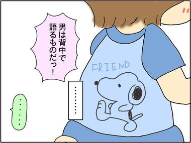 ぱじゃま4.jpg