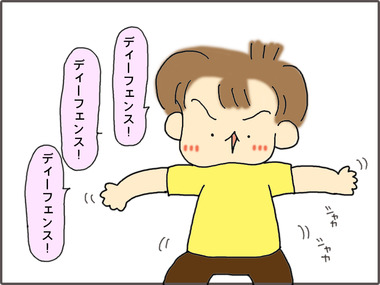 でぃふぇ1