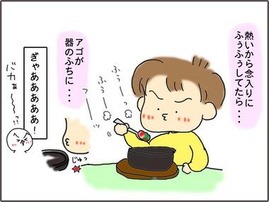 ぴびんば6