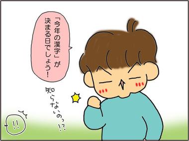 kanji-21