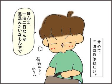 りょこう4