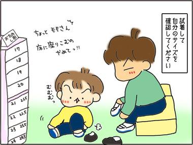 うわばき2