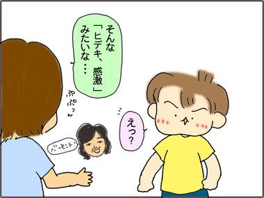 かんげき3