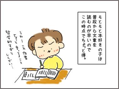 こくご31