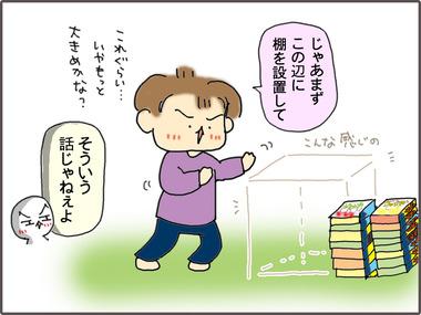 じゃんぷ7