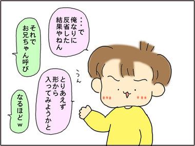 にいちゃん11