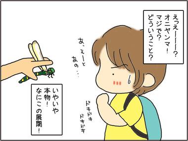 しらない6