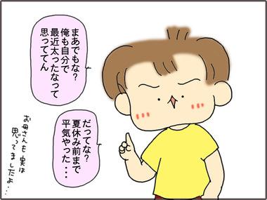 しょっく51