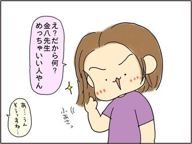 きんぱち4
