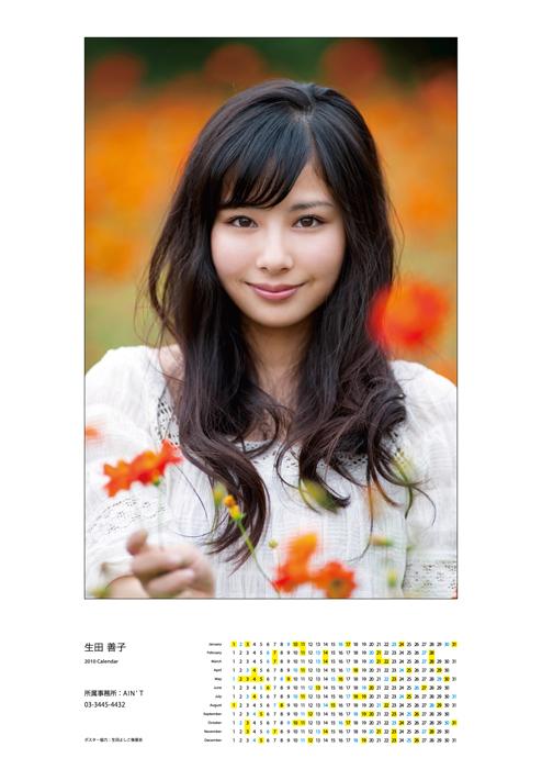 生田善子の画像 p1_8