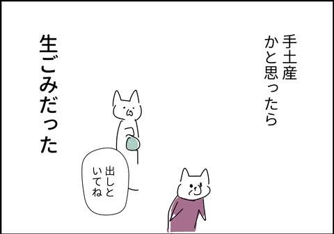 イラスト23