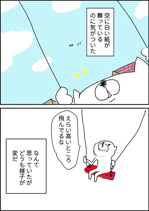 イラスト27