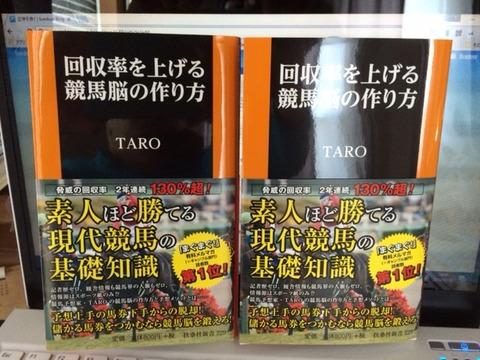 taro_book
