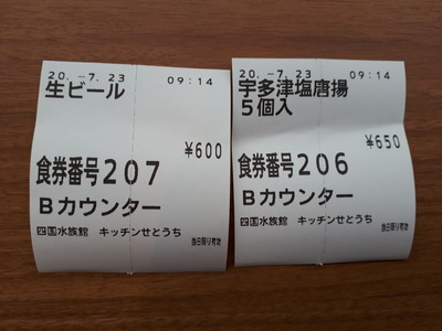 20200723_091649