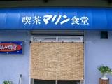 マリン食堂1