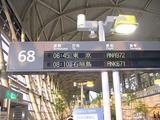 03年・9月・TDR旅行・ANA