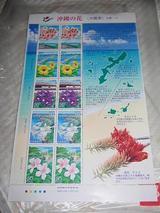04年5月・石垣・竹富・小浜・切手
