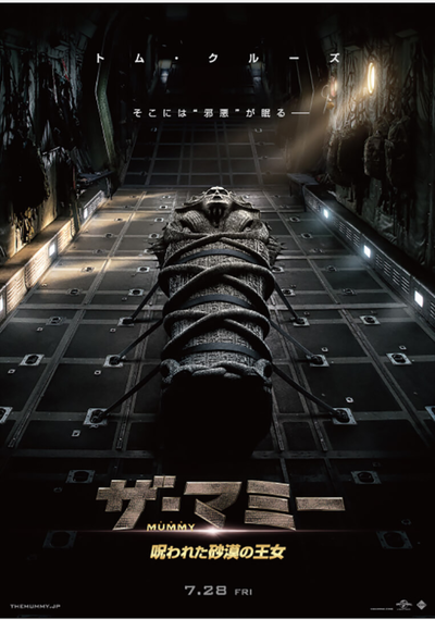 themummy2