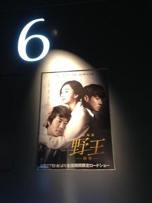 野王スクリーン6