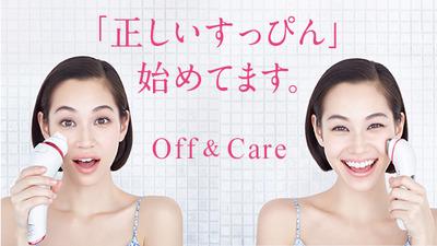 bnr_offcare