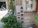 05年4月・石垣島・パイヌシマ
