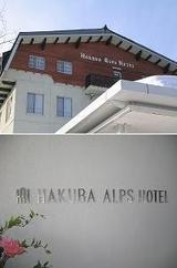 05年3月・白馬乗鞍・アルプスホテル1