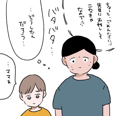 IMG_6230