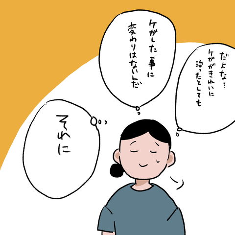 IMG_6534