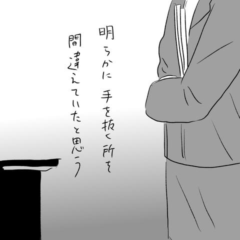 IMG_4256