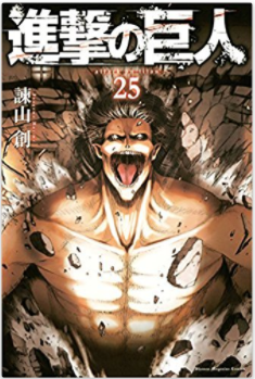しんげき25