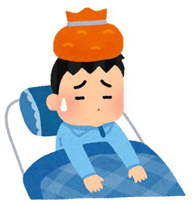 熱が出ているのに「風邪だからって寝てられるなんて羨ましい」だってさ